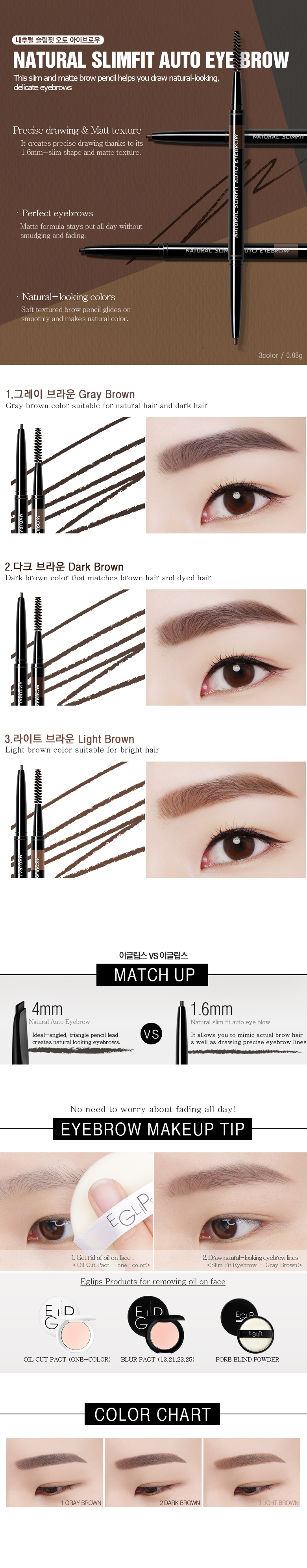 Natural Slimfit Auto Eyebrow